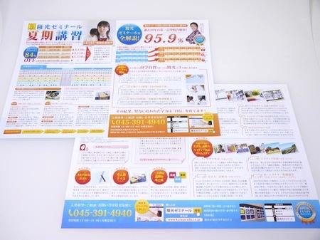 学習塾の新聞折込チラシ表面と裏面のデザインの対比