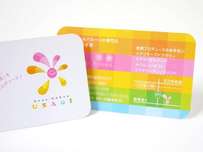 花屋さんの名刺のデザインを作成 デザイン面アップ