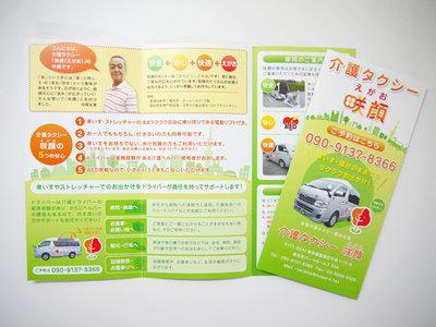 介護タクシーのリーフレットデザイン作成