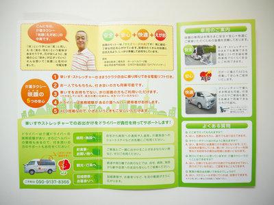 介護タクシーのリーフレットデザイン作成 中面