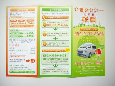 介護タクシーのリーフレットデザイン作成 外面