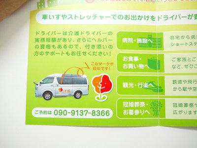 介護タクシーのリーフレットデザイン作成 中面ロゴマークアップ