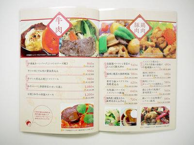 中華料理メニューのデザイン作成 中面
