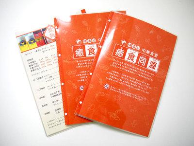 中華料理メニューのデザイン作成 ラミネート加工