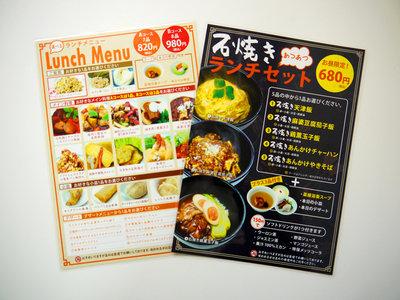 中華料理ランチメニューのデザイン作成 ラミネート加工