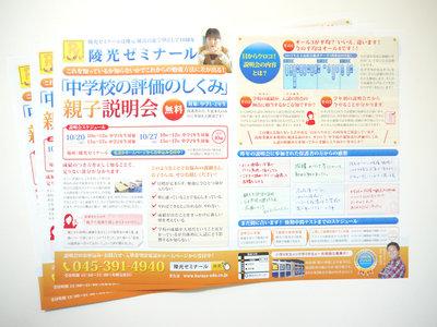 学習塾の新聞折込チラシ表面デザイン 秋期(B4サイズ)