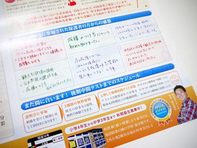 学習塾の新聞折込チラシ表面デザイン 手書き 感想 アップ