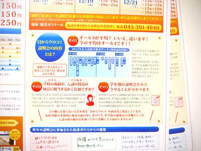学習塾の新聞折込チラシ表面デザイン アップ(B4サイズ)