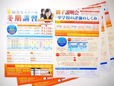 学習塾の新聞折込チラシ表面デザイン 冬期(B4サイズ)