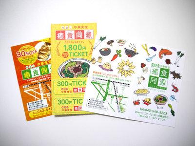 中華料理ショップカード・綴りチケットのデザイン作成