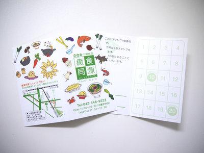 中華料理スタンプカードのデザイン作成