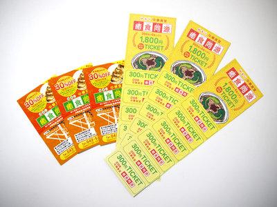 中華料理3枚綴りチケットのデザイン作成