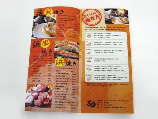 https://www.hattool.com/jisseki/bakagai-menu02.jpg