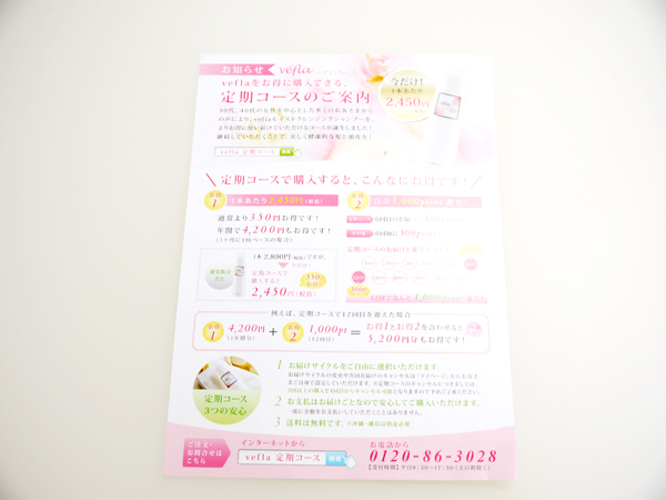 https://www.hattool.com/jisseki/vefla-chirashi2.jpg