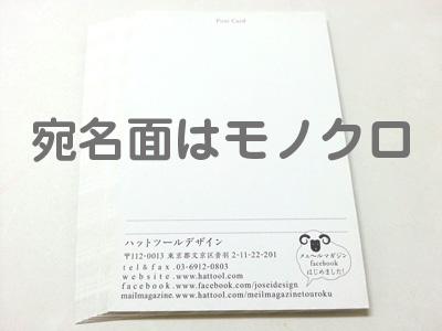 モノクロ印刷