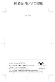 モノクロ印刷の入稿データ