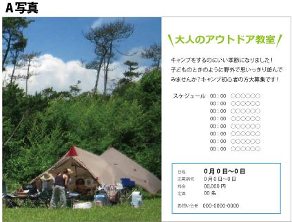 写真版キャンプの案内