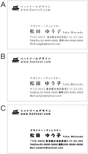 書体が違う名刺のデザインの印象を比較