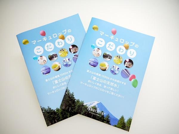 センター揃えのパンフレットの表紙デザイン