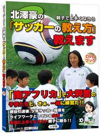 kitazawabook1.jpg