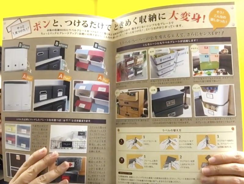 収納ラベルの商品カタログのデザイン