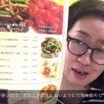 中華料理店のカジュアルなメニューデザインの実例を解説
