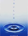 浄水器機の紹介 リーフレット(折りパンフレット)デザイン作成(東京都西東京市)