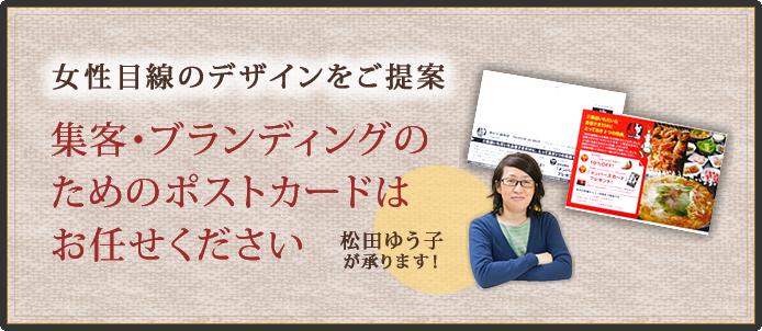 女性目線でのポストカードデザインをご提案 ハットツールデザイン