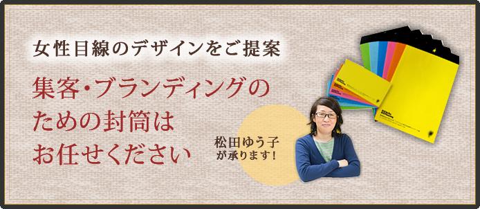 女性目線での封筒デザインをご提案 ハットツールデザイン