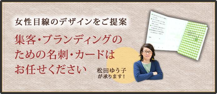 女性目線での名刺・カードデザインをご提案 ハットツールデザイン