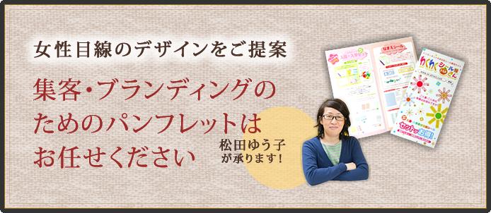 女性目線でのパンフレットデザインをご提案 ハットツールデザイン