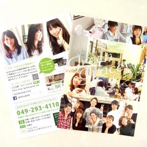 美容室の求人用リーフレット(パンフレット)表紙と裏表紙デザイン作成