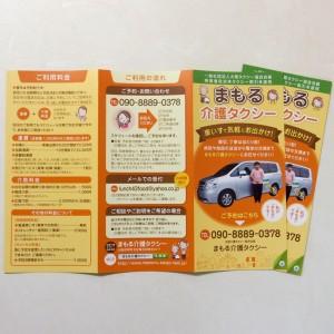 介護タクシー リーフレット 表面