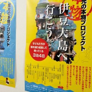 学習塾 夏休み野外キャンプポスター2種