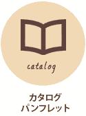 カタログパンフレット