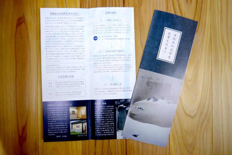 骨董品・美術品 売買リーフレット中面と表紙のデザイン
