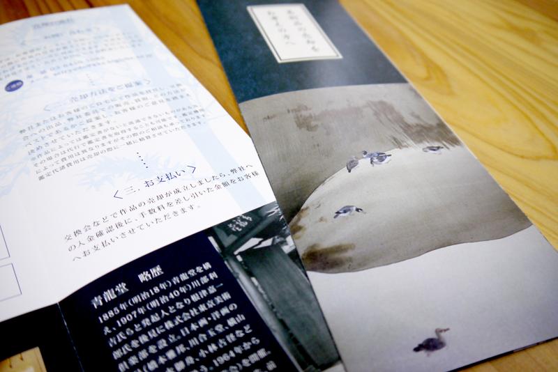 骨董品・美術品 売買リーフレット中面と表紙のデザインアップ