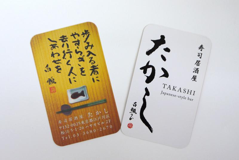 寿司・居酒屋ショップカードデザイン両面