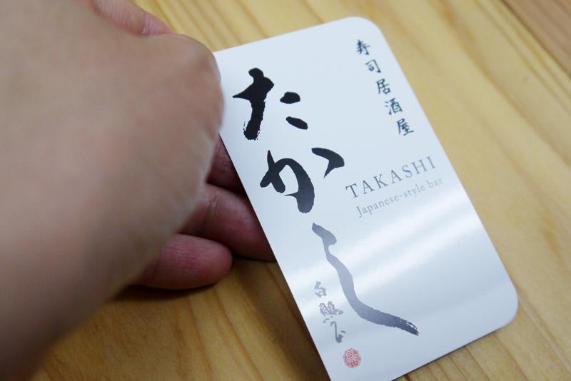 寿司・居酒屋ショップカードデザイン面
