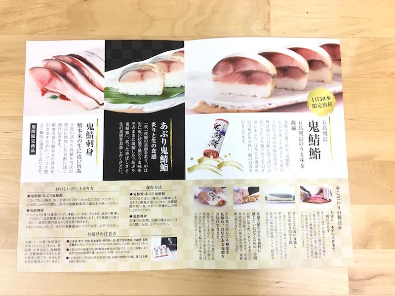 さば寿司リーフレット中面デザイン